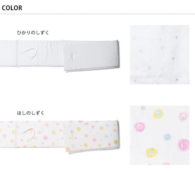 soinel+ そいねーる ベッドガード  ベッドガード サイドガード ベビーベッド 綿100 添い寝 手洗い可 ダブルガーゼ 日本製 ベビー ミニ