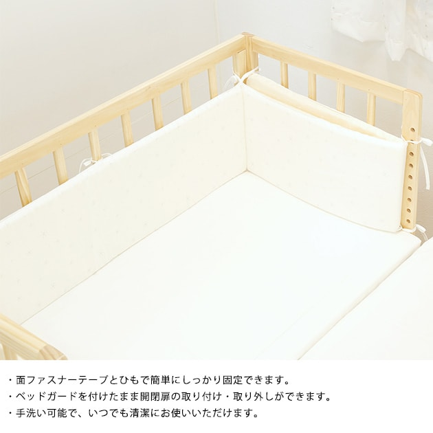 soinel+ そいねーる ロング ベッドガード  ベッドガード サイドガード ベビーベッド 綿100 添い寝 手洗い可 ダブルガーゼ 日本製 ベビー ロング