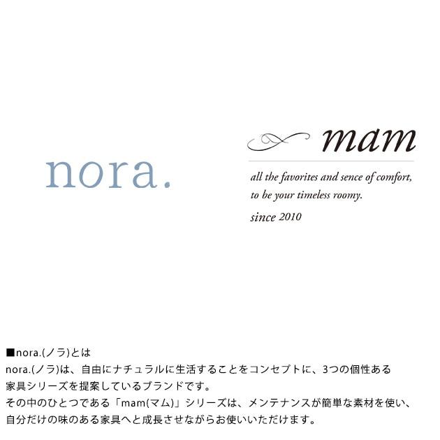 nora. ノラ mam(マム) pawpaw(ポーポー) シェルフ