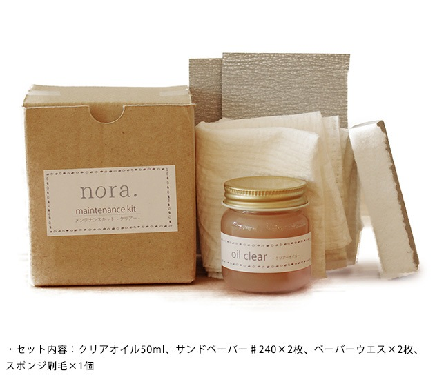 nora. ノラ メンテナンスキット oil clear(オイルクリア)  メンテナンス オイル mam 家具 メンテナンスキット クリアカラー オイルキット ファニチャー テーブル チェア