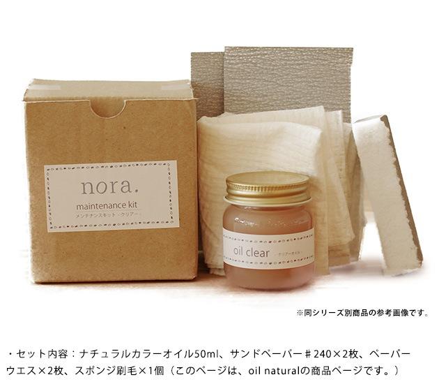 nora. ノラ メンテナンスキット oil natural(オイルナチュラル)  メンテナンス オイル mam 家具 メンテナンスキット ナチュラルカラー オイルキット ファニチャー テーブル チェア