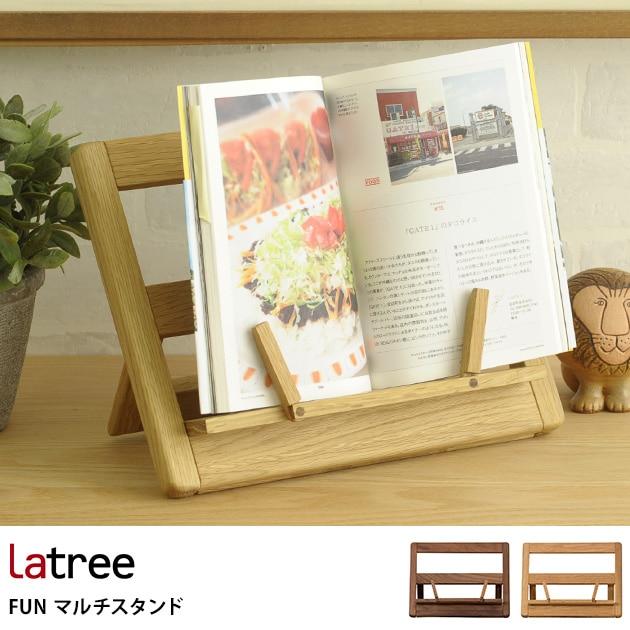 Latree ラトレ FUN マルチスタンド  本立て マルチスタンド タブレットスタンド 木製 北欧 ナチュラル おしゃれ ディスプレイ 卓上 リビング学習