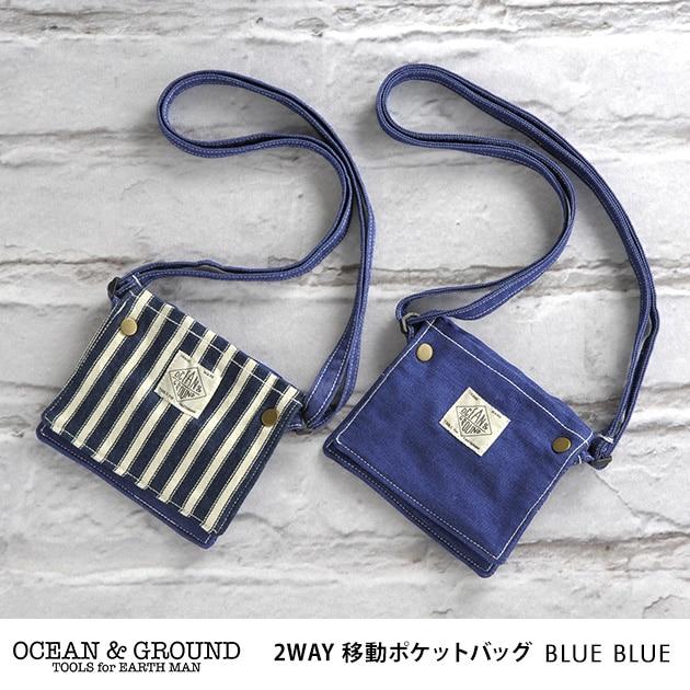 OCEAN&GROUND オーシャンアンドグラウンド 2WAY 移動ポケットバッグ BLUE BLUE  移動ポケット バッグ 子供用 ショルダーバッグ ポケットバッグ ティッシュ ハンカチ 男の子 女の子 入学祝い