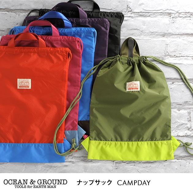 OCEAN&GROUND オーシャンアンドグラウンド ナップサック CAMPDAY  ナップサック リュックサック 子供用 バッグ リュック 男の子 女の子 入学祝い ギフト プレゼント