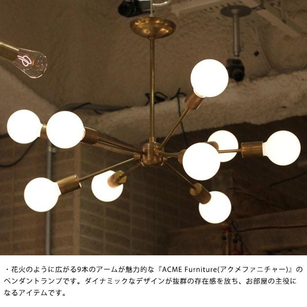 ACME Furniture アクメファニチャー SOLID BRASS LAMP 9ARM ソリッドブラスランプ  ペンダントランプ ACME アクメ ランプ ライト 照明 ビンテージ ヴィンテージ インテリア おしゃれ