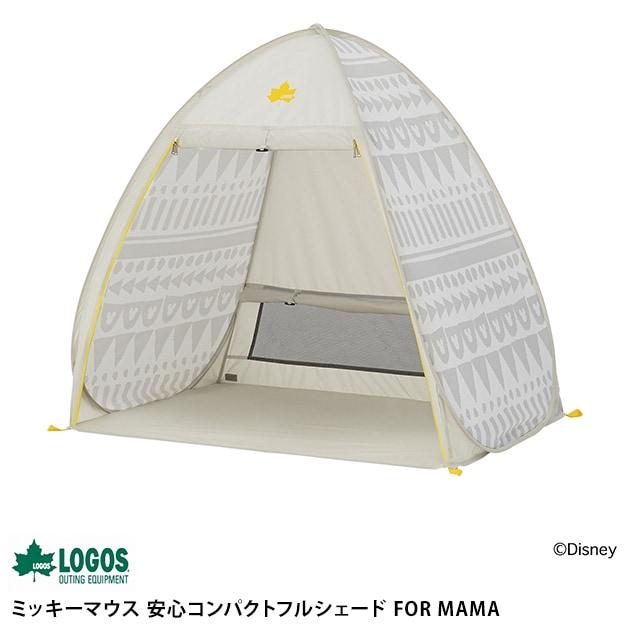 LOGOS ロゴス ミッキーマウス 安心コンパクトフルシェード FOR MAMA  サンシェード シェルター ロゴス LOGOS 簡単 簡易テント 着替え ビーチ 海水浴 レジャー