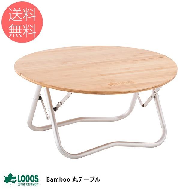 LOGOS ロゴス Bamboo 丸テーブル  テーブル ロゴス LOGOS アウトドア用品 折りたたみ ローテーブル こども キャンプ バーベキュー キャンプ用品