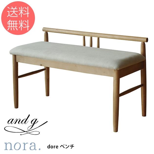 nora. ノラ and g アンジー dore(ドレ) ベンチ  ダイニング ベンチ ダイニングチェア ダイニングベンチ 木製 北欧 無垢 シンプル ナチュラル おしゃれ