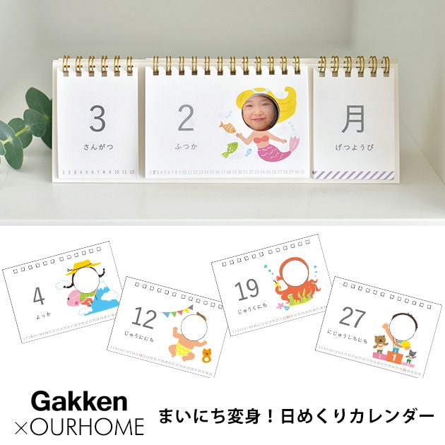 Gakken×OURHOME ガッケン×アワーホーム まいにち変身!日めくりカレンダー  日めくりカレンダー 日めくり カレンダー 卓上カレンダー 卓上 OURHOME 学研 おかたづけ お片付け こども