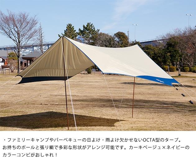 Whole Earth ホールアース EARTH FREELY OCTA TARP  タープテント タープ ヘキサタープ 日よけ サンシェード キャンプ おしゃれ アウトドア用品 キャンプ用品 キャンプ道具
