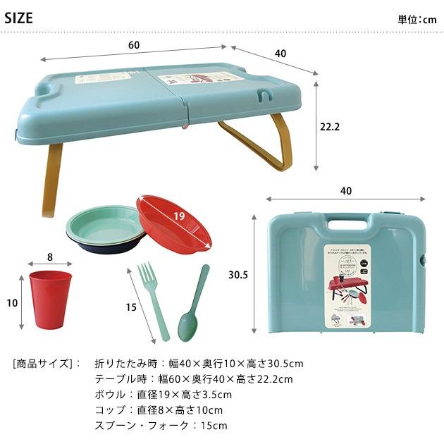 ZELT ツェルト テーブル&食器セット  食器セット テーブル カトラリー アウトドア レジャー ピクニック キャンプ 海辺 ファミリー 家族
