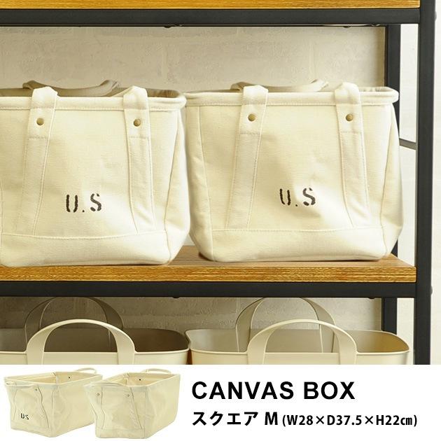 キャンバス ボックス CANVAS BOX スクエア M  収納ボックス おしゃれ 布 四角 おもちゃ 収納 小物入れ ランドリー オモチャ 子供部屋
