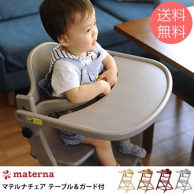 マテルナチェア テーブル&ガード付  ベビーチェア ハイタイプ ハイチェア キッズチェア 子供用 チェア イス 椅子 ダイニング キッズ家具