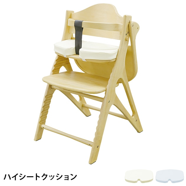 ハイシートクッション  ベビーチェア 専用クッション クッション ハイタイプ キッズチェア チェア イス 椅子 ダイニング キッズ家具