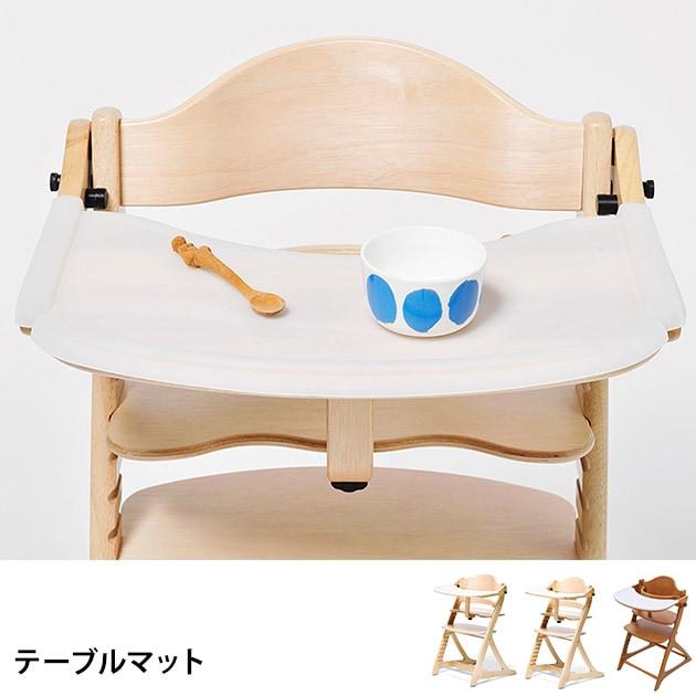 テーブルマット  ベビーチェア 専用マット テーブルマット ハイタイプ キッズチェア チェア イス 椅子 ダイニング キッズ家具