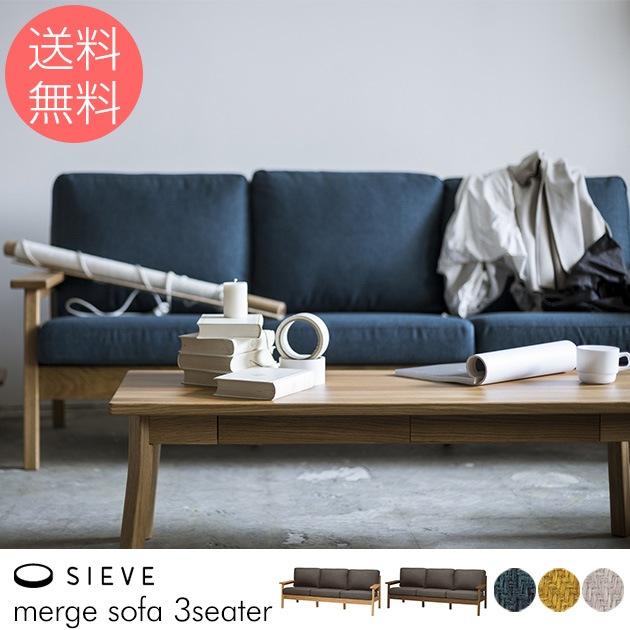 SIEVE シーヴ merge sofa 3seater マージ ソファ 3人掛け  ソファー ソファ 3人掛け 布地 肘掛け SIEVE シーヴ インテリア リビング おしゃれ