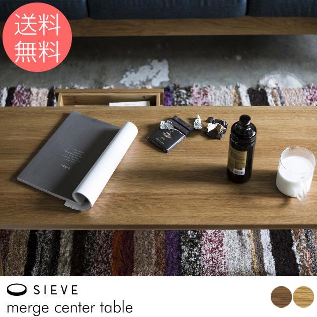SIEVE シーヴ merge center table マージ センターテーブル   テーブル センターテーブル 木製 引き出し付き 北欧 SIEVE シーヴ インテリア リビング おしゃれ