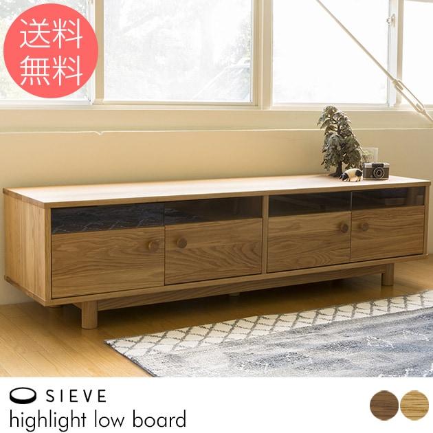 SIEVE シーヴ highlight low board ハイライト ローボード  テレビボード テレビ台 木製 TVボード 北欧 SIEVE シーヴ インテリア リビング おしゃれ