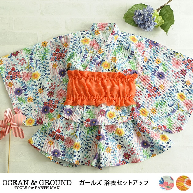 OCEAN&GROUND オーシャンアンドグラウンド ガールズ 浴衣セットアップ  浴衣 セットアップ 女の子 ガールズ キッズ 帯 ゆかた 女児 セット 夏まつり