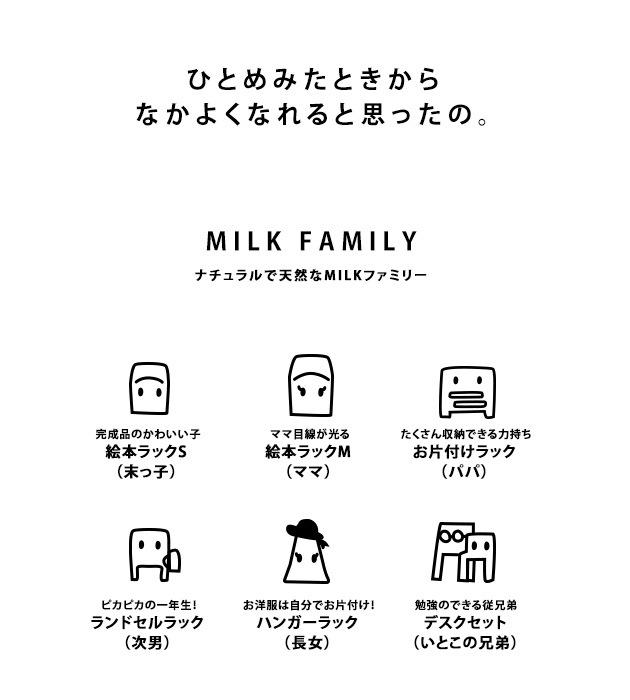 こどもと暮らしオリジナル Milk 絵本ラック Mサイズ(約124冊収納)  絵本棚 絵本 収納 本 本棚 入学祝い ラック 子供 キッズ おしゃれ ヒュッゲ