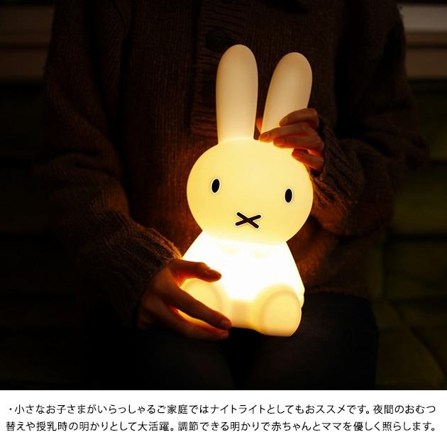 Mr Maria ミスターマリア ミッフィー ファーストライト  ミッフィー ブルーナ ライト 卓上 LED 照明 子供部屋 リビング 常夜灯 コードレス