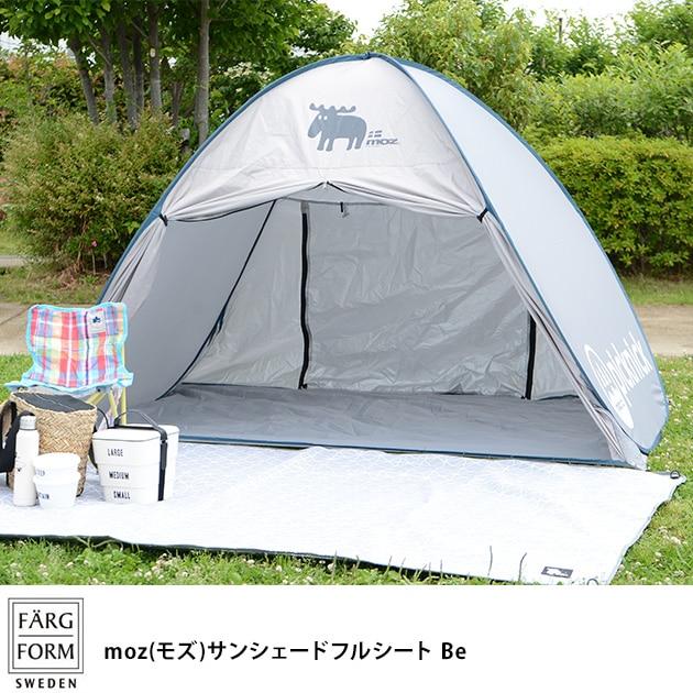 FARG&FORM フェルグアンドフォルム moz(モズ)サンシェードフルシート  サンシェード 日よけ 簡易テント ポップアップテント ワンタッチテント アウトドア レジャー ピクニック シンプル おしゃれ