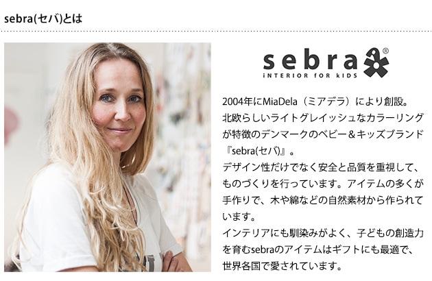 sebra セバ ベビージム  ベビージム プレイジム 木製 かわいい おしゃれ シンプル スタイリッシュ 出産祝い ギフト プレゼント