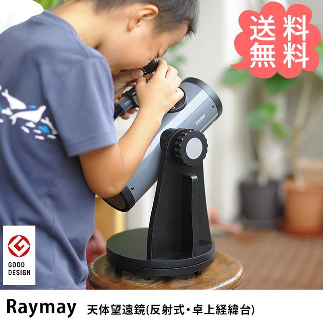 Raymay レイメイ 天体望遠鏡(反射式・卓上経緯台)  天体望遠鏡 望遠鏡 スマホ スマートフォン 撮影 初心者 こども 天体観測 自由研究 夏休み
