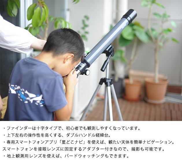 Raymay レイメイ 天体望遠鏡(屈折式・経緯台)  天体望遠鏡 望遠鏡 スマホ スマートフォン 撮影 初心者 こども 天体観測 自由研究 夏休み