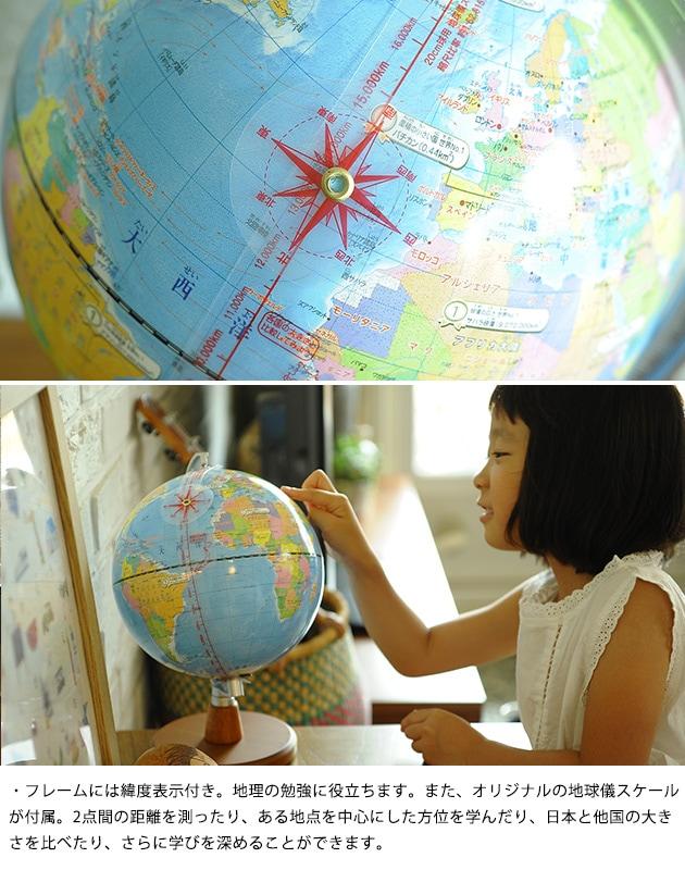 Raymay レイメイ 小学生の地球儀  地球儀 小学生 コンパクト よみがな 地図帳準拠 先生おすすめ 木製台座 行政タイプ 地球儀スケール プレゼント