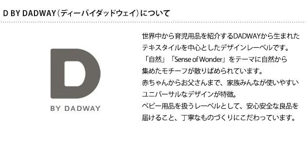 D BY DADWAY(ディーバイダッドウェイ) ガーゼ授乳クッション  授乳枕 カバー 洗える 日本製 ガーゼ 授乳クッション おすわり補助 出産祝い ギフト プレゼント