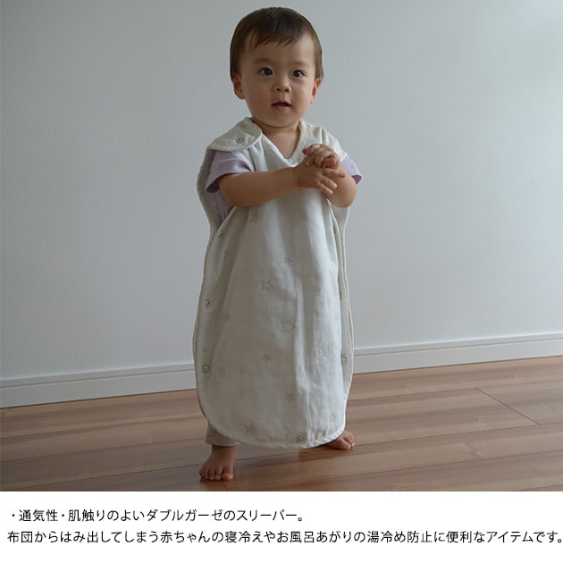 10mois ディモワ ダブルガーゼ スリーパー  スリーパー ガーゼ 日本製 出産祝い ギフト ベビー 綿 赤ちゃん 新生児 ベスト