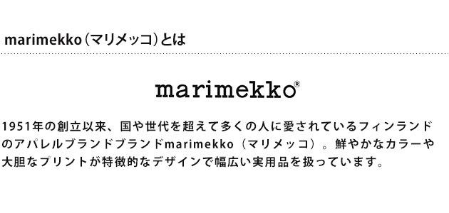 marimekko マリメッコ Buddy バディ Roadie ローディ  リュック 北欧 シンプル ブラック 人気 ナイロン リュックサック ママバッグ 可愛い おしゃれ