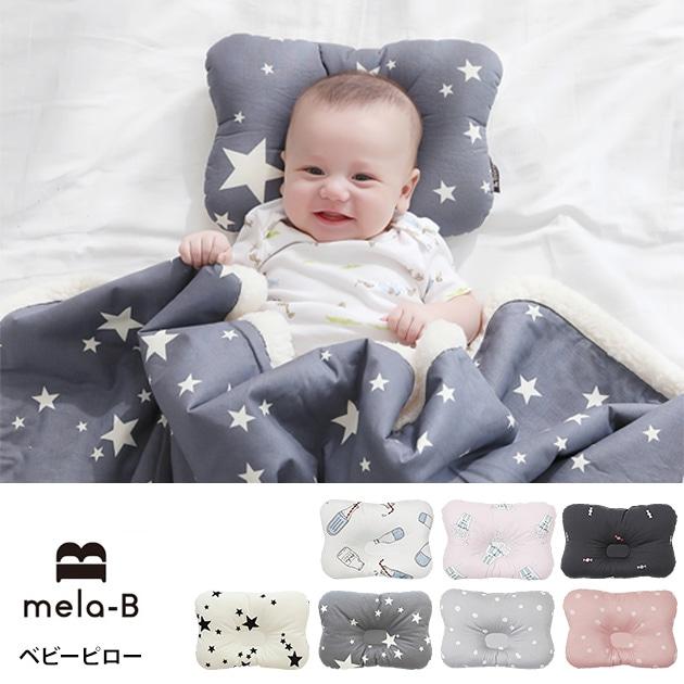 mela-B メラビー ベビーピロー  ベビーピロー ベビー枕 ベビー クッション 枕 綿100% 洗濯可能 ウォッシャブル おしゃれ ギフト