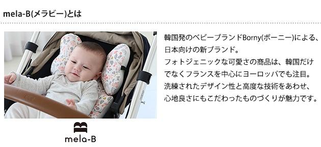 mela-B メラビー プレイピロー  ベビーピロー ベビー枕 ベビー クッション 枕 綿100% ガーゼ 洗濯可能 ウォッシャブル ギフト