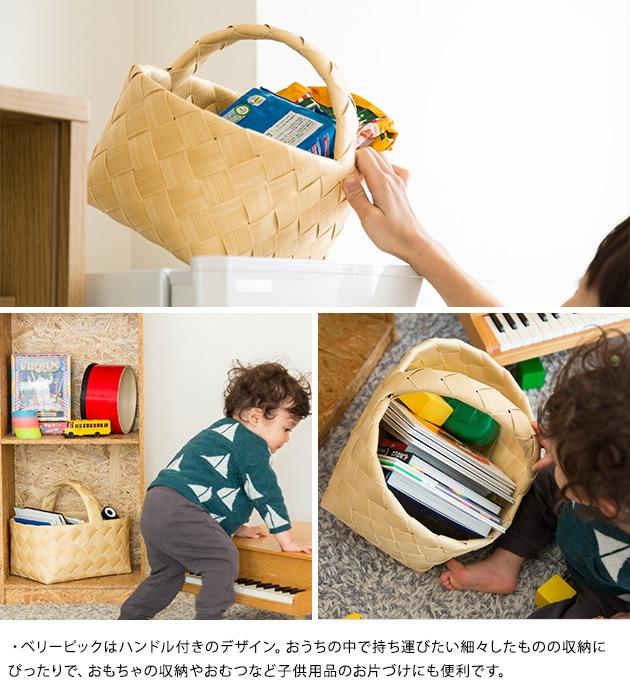 stacksto スタックストー Timb.(ティム) ベリーピック M  収納 収納ボックス カゴ 洗える バスケット シンプル おもちゃ収納 スタックストー おしゃれ ナチュラル