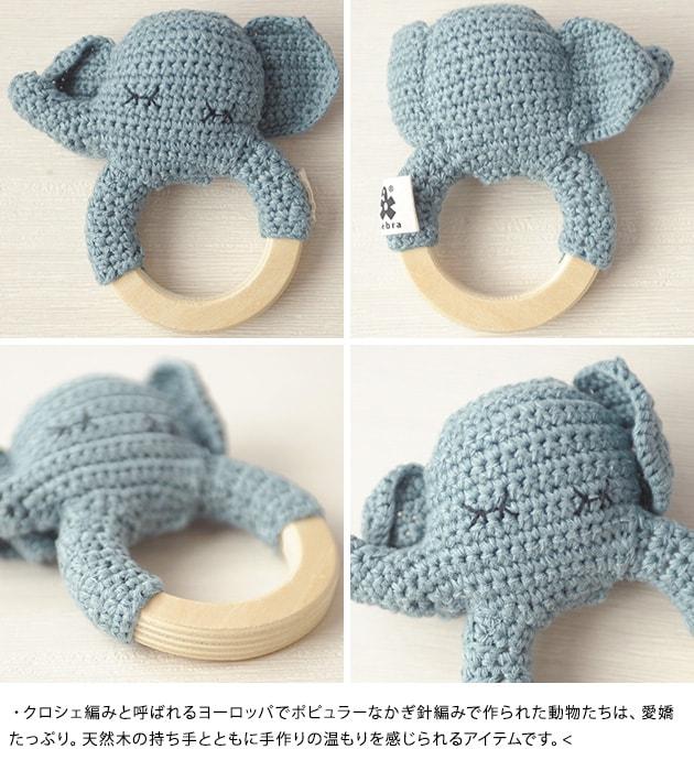 sebra セバ 手編みリングラトル  ラトル ガラガラ コットン 手編み 編みぐるみ リング かわいい 出産祝い ギフト プレゼント