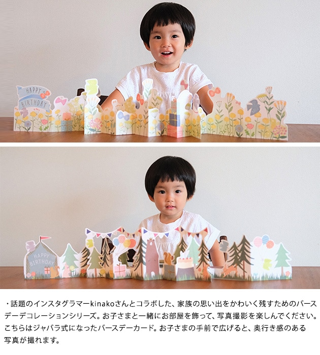 kazokutte カゾクッテ 飾れるバースデーカード  バースデーカード 誕生日 バースデー キッズ デコレーション インテリア かわいい おしゃれ インスタ SNS