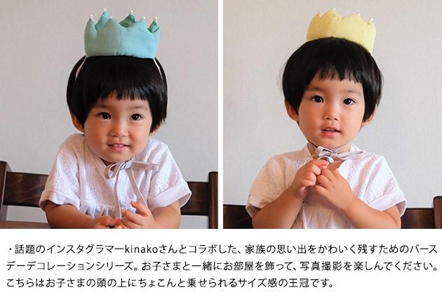 kazokutte カゾクッテ ガーゼクラウン  クラウン 王冠 バースデー 誕生日 パーティー キッズ かわいい おしゃれ インスタ SNS