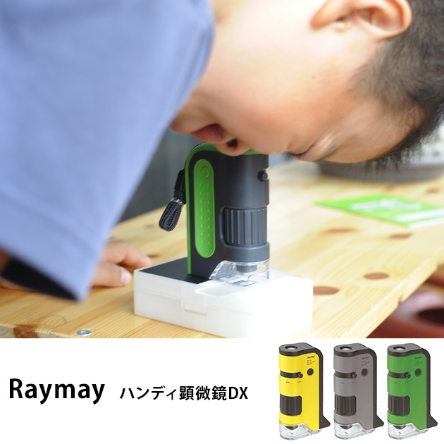 Raymay レイメイ ハンディ顕微鏡DX  顕微鏡 ハンディ スマホ スマートフォン 撮影 こども キッズ 自由研究 観察 夏休み