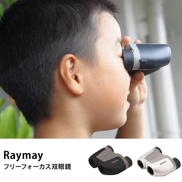 Raymay レイメイ フリーフォーカス双眼鏡  双眼鏡 フリーフォーカス ピント調節不要 自然観察 体験学習 アウトドア 倍率8倍 小学生 夏休み 自由研究