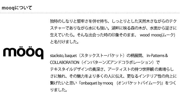 stacksto スタックストー ON BAQUET M by mooq  スタックストー オンバケット バケット スタッキング フタ 収納 ウッド調 ふた カゴ おしゃれ
