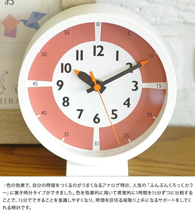 Lemnos レムノス ふんぷんくろっくカラー for table   時計 置き時計 卓上 インテリア クロック キッズ時計 リビング 子供部屋 知育 レムノス