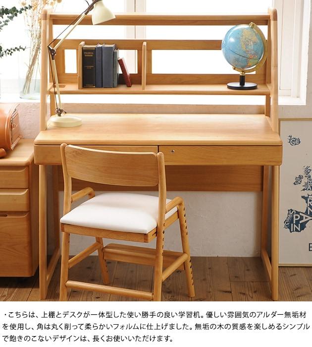 ISSEIKI 一生紀 SANTAFE サンタフェ 105デスク  学習机 勉強机 学習デスク 勉強デスク 木製 幅105 キッズデスク 子供部屋 リビング 小学生