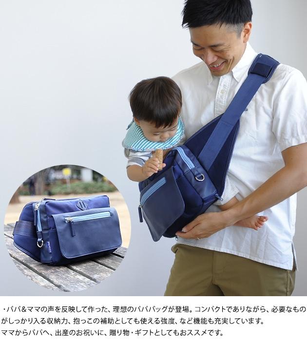 papakoso パパコソ パパバッグ 思いやりモデル  パパバッグ ファザーズバッグ コンパクト バッグ シンプル おしゃれ イクメン ギフト プレゼント 父の日