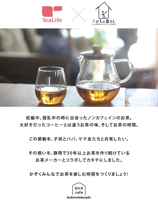 こどもと暮らし birdcafe ことり茶 オリジナルブレンド たんぽぽ茶 30個  ルイボスティ ルイボス茶 ノンカフェイン オーガニック 妊婦 授乳中 お茶 ルイボス ティーバッグ ママ