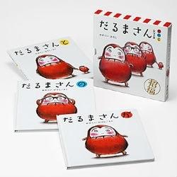 「だるまさん」シリーズ3冊ケース入り  絵本 プレゼント 子供 誕生日 出産祝い 男の子 女の子 入学祝い 入園祝い ギフト