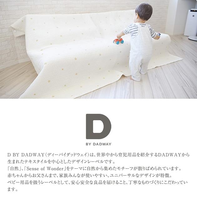 D BY DADWAY(ディーバイダッドウェイ) イブル・キルティングマットXL  キルト 赤ちゃん フロアマット 床 プレイマット お昼寝ケット ラグ ソファーカバー おむつ替えマット 綿100 コットン100