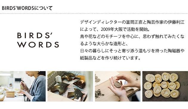 BIRDS'WORDS バーズワーズ シルクスクリーン(木製フレーム付き) wreath  バーズワーズ ポスター フレーム インテリア シルクスクリーン ウォールディスプレイ ディスプレイ リビング BIRDS'WORDS