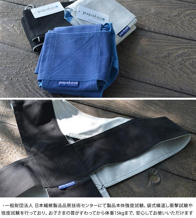papakoso パパコソ 抱っこ紐  抱っこ紐 パパ用 コンパクト 抱っこひも シンプル 綿100% 日本製 国産 プレゼント ギフト